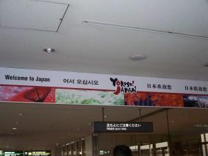 Welcome to Tokyo Yo!